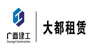 广西大都机械设备租赁有限责任公司