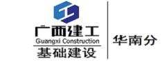 广西建工集团基础建设有限公司华南分公司