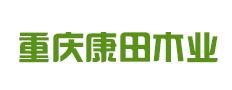 重庆康田木业有限公司