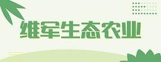广西桂平市维军生态农业科技投资有限公司