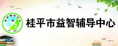 桂平市益智辅导中心