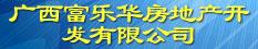 广西富乐华房地产开发有限公司