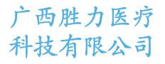 广西胜力医疗科技有限公司