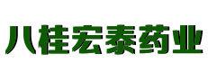 广西八桂宏泰药业有限公司