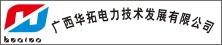 广西华拓电力技术发展有限公司