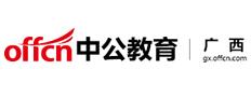 南宁中公未来教育咨询有限公司贵港分公司