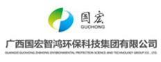 广西国宏智鸿环境科技发展有限公司