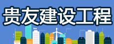 广西贵友建设工程有限公司