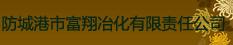 防城港市富翔冶化有限责任公司
