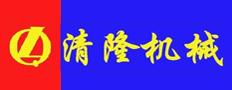 广西清隆机械制造有限公司