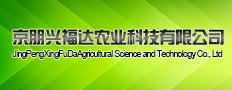 广西京朋兴福达农业科技有限公司