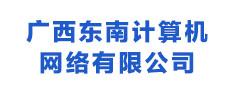 广西东南计算机网络有限公司
