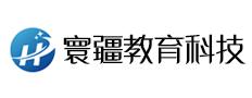广西寰疆教育科技有限公司