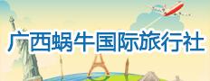 广西蜗牛国际旅行社有限责任公司桂平第二分公司
