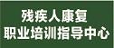 贵港市残疾人康复职业培训指导中心