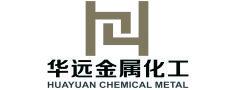 广西华远金属化工有限公司