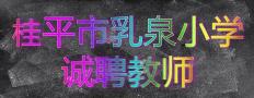 桂平市乳泉小学