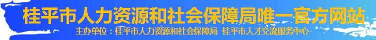 桂平人才中心