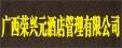 廣西榮興元酒店管理有限公司