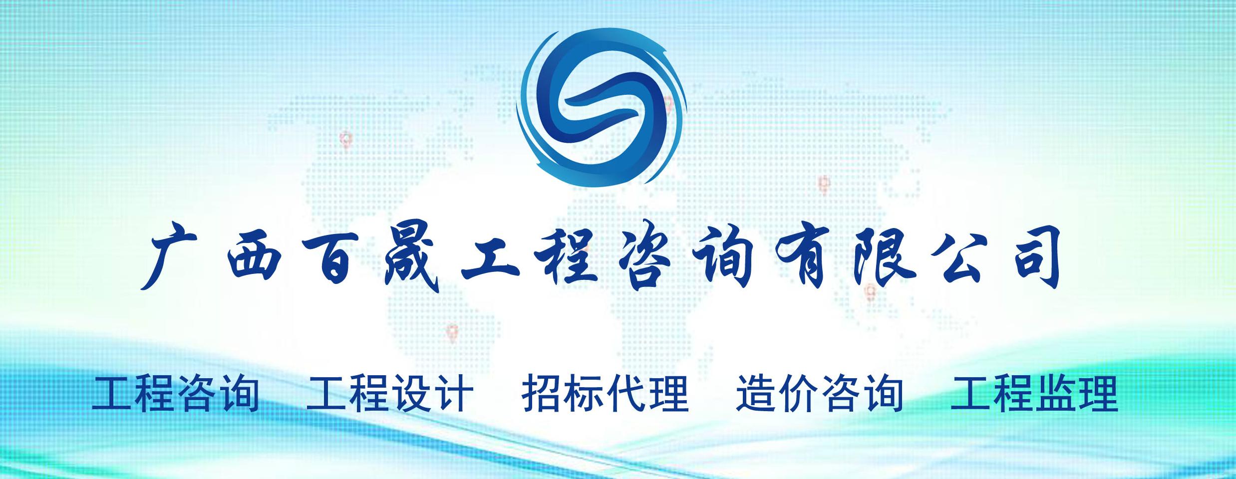广西百晟工程咨询有限公司