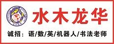 来宾市水木龙华教育发展有限公司