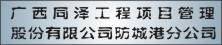 广西同泽工程项目管理股份有限公司防城港分公司