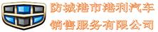 防城港市港利汽车销售服务有限公司
