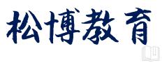 广西松博教育科技有限公司