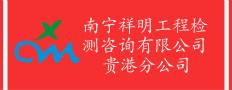 南宁祥明工程检测咨询有限公司