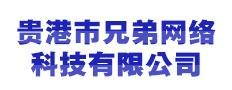 贵港市兄弟网络科技有限公司