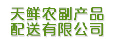 天鲜农副产品配送有限公司
