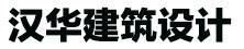 广西汉华建筑设计有限公司防城港分公司