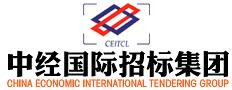 中经国际招标集团有限公司贵港分公司