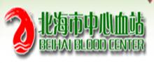 北海市中心血站