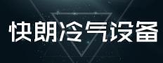 桂平市快朗冷气设备有限公司