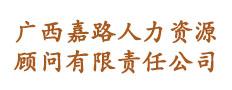 广西嘉路人力资源顾问有限责任公司