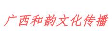 广西和韵文化传播有限公司