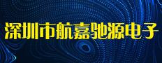 深圳市航嘉驰源电子有限公司