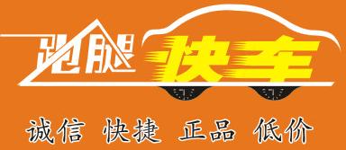桂平市跑腿快车电子商务有限公司