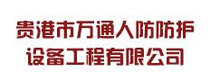 广西贵港市万通人防防护设备工程有限公司