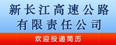 广西新长江高速公路有限责任公司