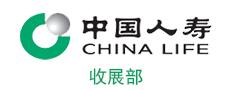 中国人寿保险股份有限公司桂平支公司收展部