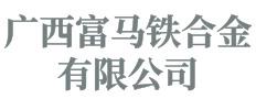 广西富马铁合金有限公司