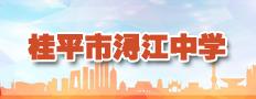 桂平市浔江中学