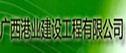 广西港业建设工程有限公司