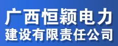 广西恒颖电力建设有限责任公司