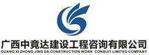 广西中竟达建设工程咨询有限公司百色第二分公司