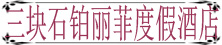 广西防城港市三块石铂丽菲度假酒店有限责任公司
