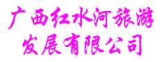 广西红水河旅游发展有限公司
