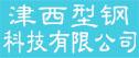 防城港津西型鋼科技有限公司